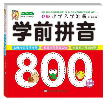For Kids Children Learn Chinese Pinyin Pin Yin Book / Preschool Early Edcational Books