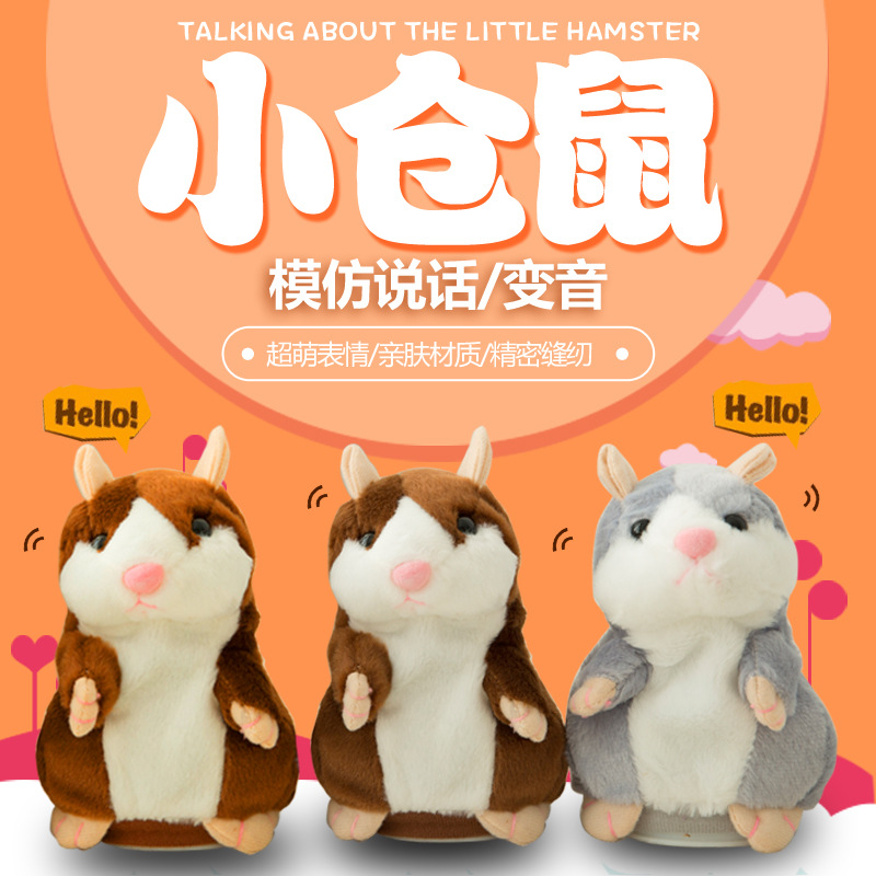 2018 Educational Toy Talking Hamster Mouse Pet Toy Hot Cute Speak Talking Sound Record Hamster for Children Gift 2018 talking hamster mouse pet plush toy learn to speak electric record hamster educational children stuffed toys gift 15cm
