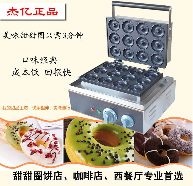 Free shipping~Electric 12-hole sweet donut maker| 110V/220V waffle maker/ Cookie machine/donut fryer/ donut machine 1pc electric 220v 110v 6 hole round cake grill sweet donut maker electric for cake baker waffle maker