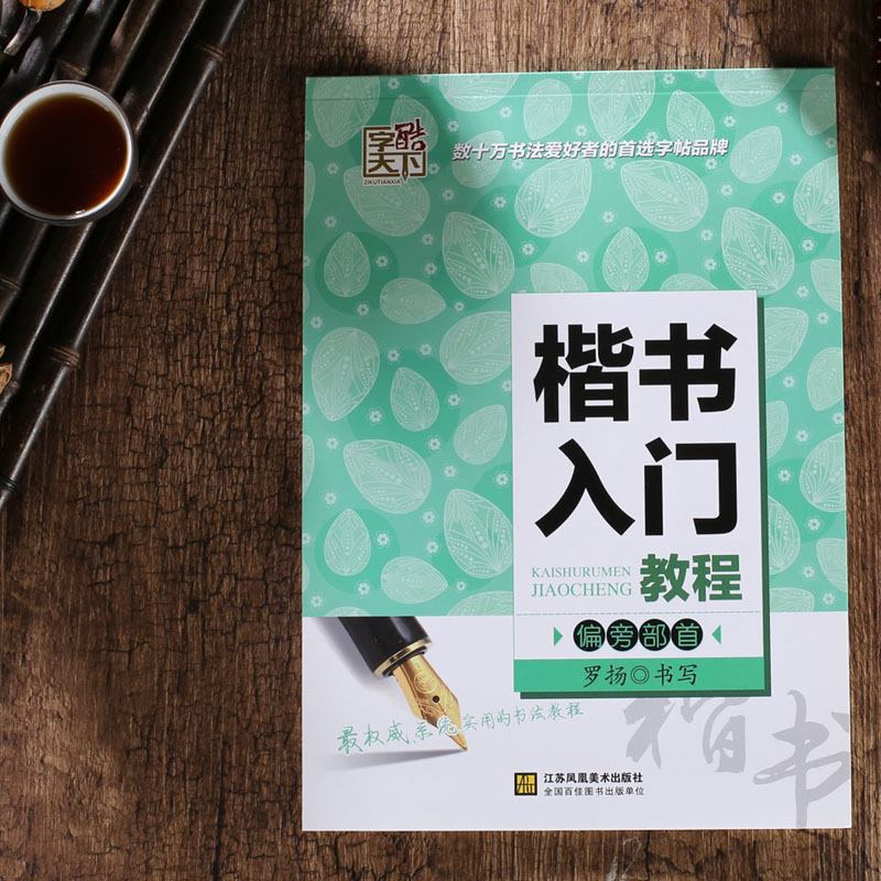 Chinese calligraphy copybook in regular script structrure patterns Learn Chinese for adults kids children art antistress librosChinese calligraphy copybook in regular script structrure patterns Learn Chinese for adults kids children art antistress libros