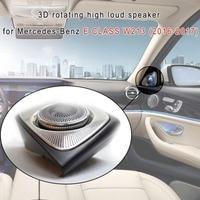 Car Audio system 3D rotating treble Speaker 3D rotating high loud speaker for Mercedes Benz E CLASS W213 (2016 2017)