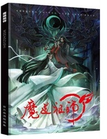 Anime Mo Dao Zu Shi Chinese Ancient Painting Collection Drawing Album Book Poster Comic Animation Book Gift