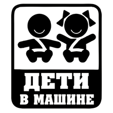 цена на CS-345#17.4*15cm Sticker Children in the car funny car sticker and decal silver/black vinyl auto car stickers