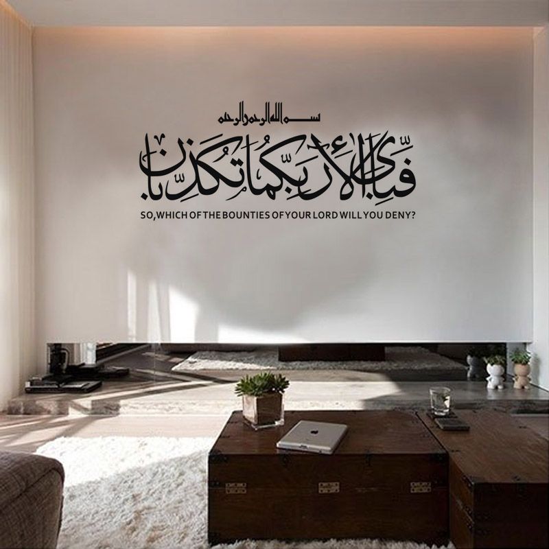 Surah rahman calligraphy arabic islamic wall stickers quote art vinyl decals removable wall decor home decoration accessories in wall stickers from home