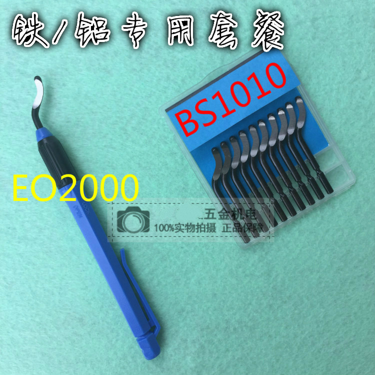 High quality inner hole deburring blade, EO2000 trimming knife, deburring bayonet, BS1010 scraper blade high quality trim blade bs1010 scraper bar deburring trimming tool eo2000 combination set