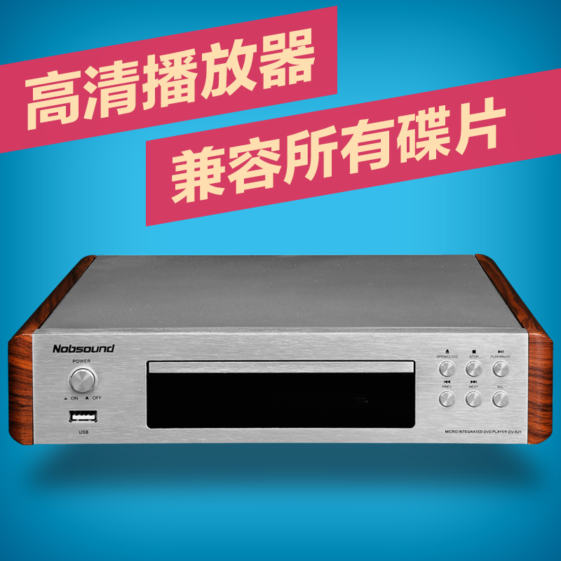 Nobsound DV-525 High Quality DVD/CD/USB Player Signal Output Coaxial/Optics/RCA/HDMI/S-Video Outlets 110-240V/50Hz аксессуар espada usb 2 0 rca s video eusbrcasv