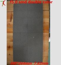 5 0 SMD double color module 1R1G 16scan 17222dots m2