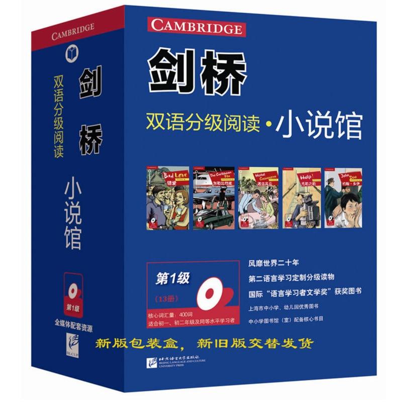 Cambridge Bilingual Graded Reading Novel Library Level 1 English Reading Materials 13 Books Box Set for Teens English Learning недорго, оригинальная цена