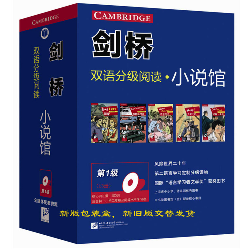 Cambridge Bilingual Graded Reading Novel Library Level 1 English Reading Materials 13 Books Box Set for Teens English Learning image