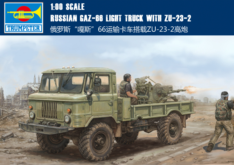 Trumpet 01017 1:35 Russian gaz 66 truck &ZSU-23-2 Assembly model