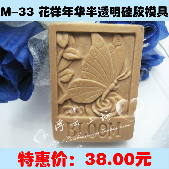 Handmade soap translucent silica gel mould case mould