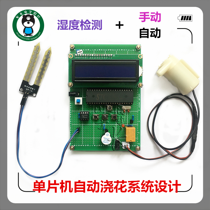 MCU 51 Multi Functional Soil Moisture Automatic Watering Intelligent Watering System DIY Electronic Design