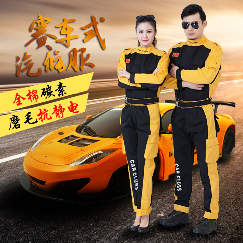 S 5XL! 2017 For 4s car beauty clothing car wash work wear set male tooling men's and women's protective clothing