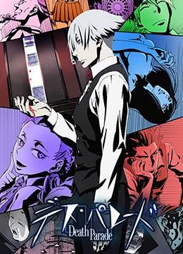 《死亡游戏》2015年日本剧情,动画,恐怖动漫在线观看