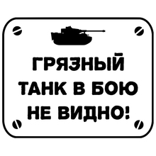 CS-112#15*18cm Dirty tank in battle is not visible. Version 2 funny car sticker and decal silver/black vinyl auto stickers