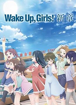 《Wake Up,Girls!新章》2017年日本剧情,动画动漫在线观看