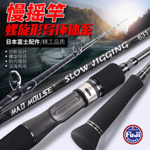 Japan Volle Fuji Teile MADMOUSE Langsam Jigging Stange 1,9 M PE 3-5 Locken Gewicht 80-350G 15kgsShipping/casting Boot Stange Ozean Angelrute(China)