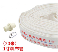 25mm High Pressure Water Hose Garden Irrigation Watering Hose Antifreeze Canvas Fire Protection Hose 20m/roll