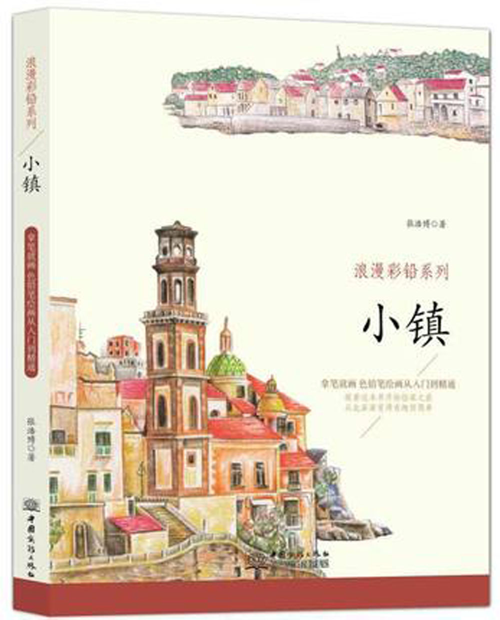 Chinese Color Pen Pencil Drawing Book About Small Town Chinese Art Techniques Painting Coloring Book