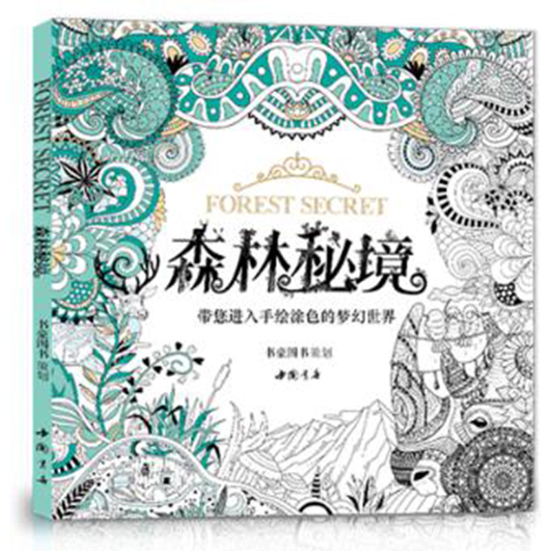 Forest Wonderland Coloring Book Adult Coloring Book Secret Garden Stress Relief Hand-painted Book Series For Children Chinese
