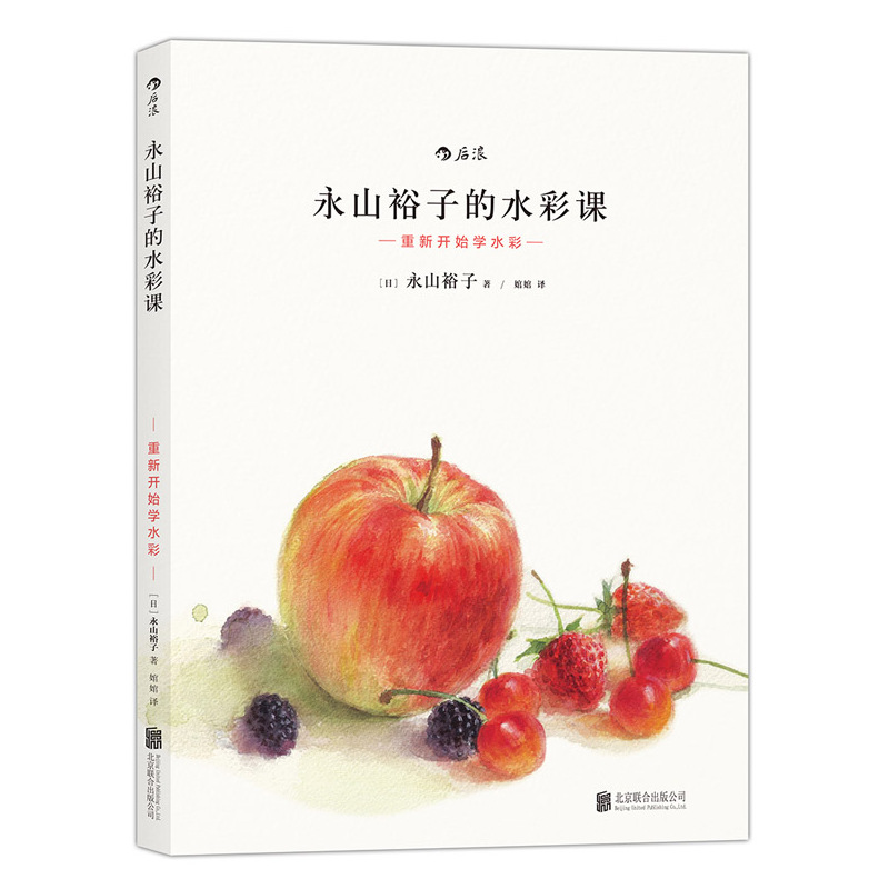New Chinese Watercolor Lesson: From Sketch To Watercolor Master Basic Drawing Skills Art Painting Design Coloring Book For Adult