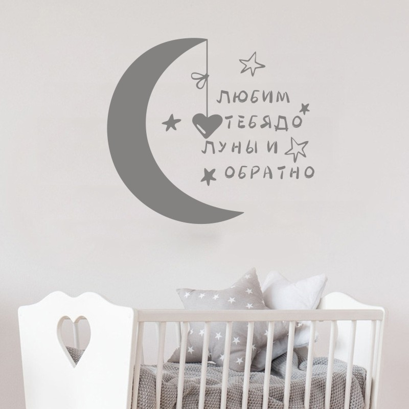 YOYOYU Russian Baby Kids Bedroom Wall Stickers Moon Stars Heart Vinyl Removable Quote Decal Home Mural Nursery Design SYY165-1