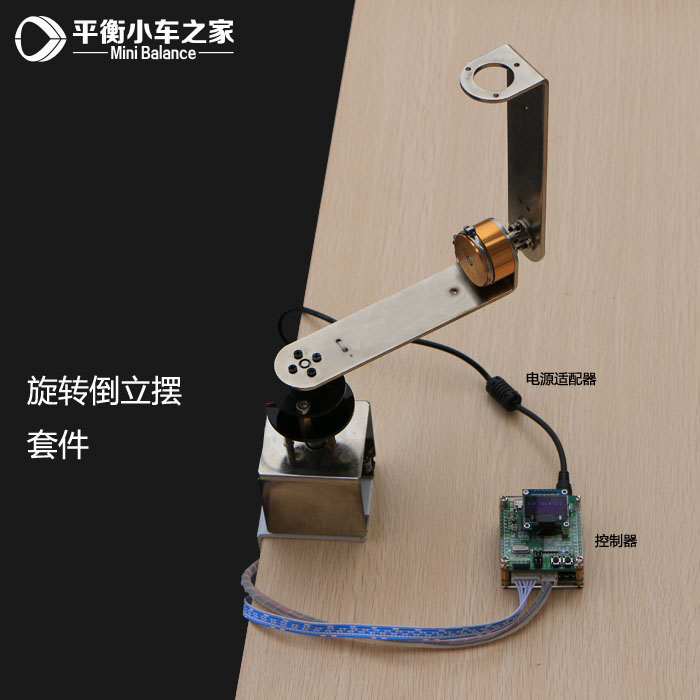 Rotary inverted pendulum suite first order circular inverted pendulum PID electronic design including circuit power supply