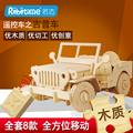 2015 Новый Robotime Дистанционного управления Джип Деревянные 3D Puzzle Развивающие Игрушки