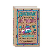 Дневник хорошего настроения. Будни героя (крафт, Доро Оттерман, 978-5-699-89815-2, 208 стр