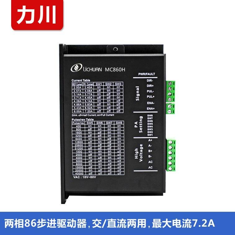 Force Chuan lecteur pas à pas MC860H deux-phase 86 moteur pas à pas AC-DC à double usage 7.2A unique et double impulsion