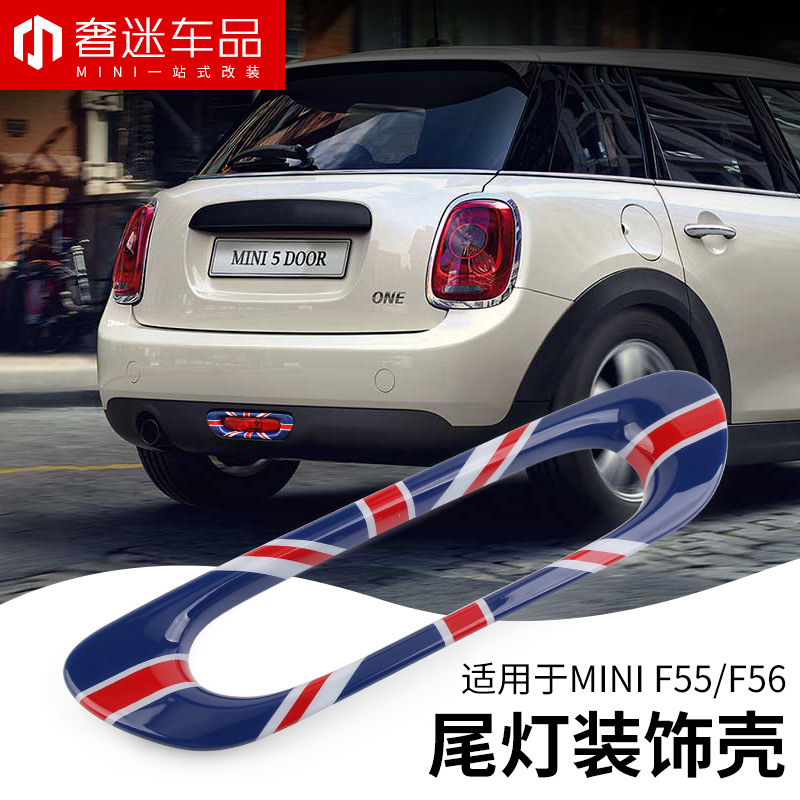1pcs ABS union jack Car taillight brake light decorative shell car styling for BMW MINI cooper one F55/F56 Auto Accessories-in Car Stickers from Automobiles & Motorcycles    1