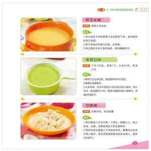 Image 2 - חכם תינוק תזונה ארוחת ב 1888 מקרי fit עבור 0 3 גיל/תינוק בישול ספר בסינית