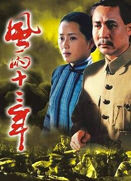 《风雨十二年》2001年中国大陆电影在线观看
