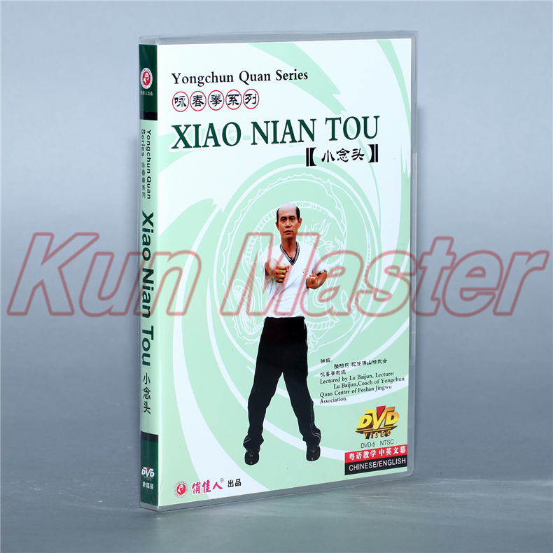Xiao Nian Tao Yongchun Quan Series Kung Fu Video English Subtitles 1 DVD