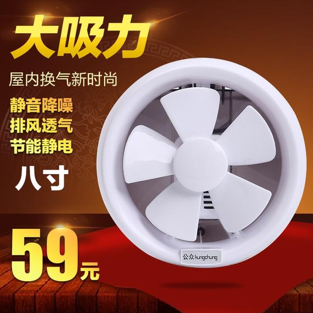 The Public Toilet Bathroom Exhaust Fan Exhaust Fan Eight Inch Glass - 8 bathroom exhaust fan