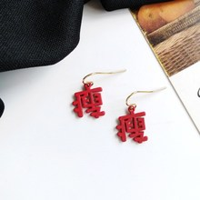 Personality Interesting Dangle Earrings Chinese Character New Cute Cool Letter Tattoo Expression Drop Jewelry