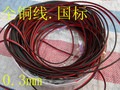 Fast Free Ship 10m/lot  0.3mm Red and black sheath advanced speaker wire Pure copper Loudspeaker cable horn wire