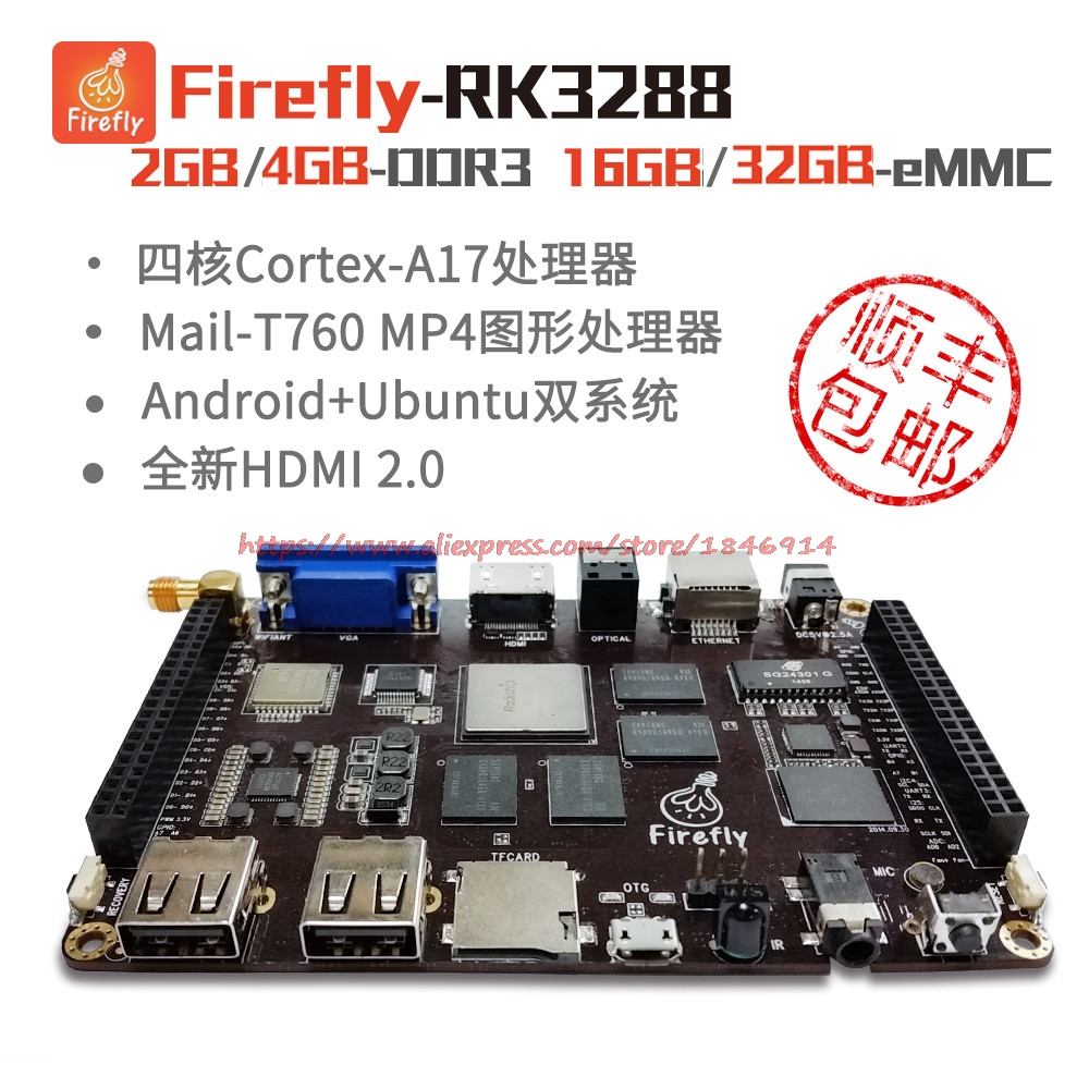 Free shipping RK3288 ARM development board Firefly-RK3288 Android Linux