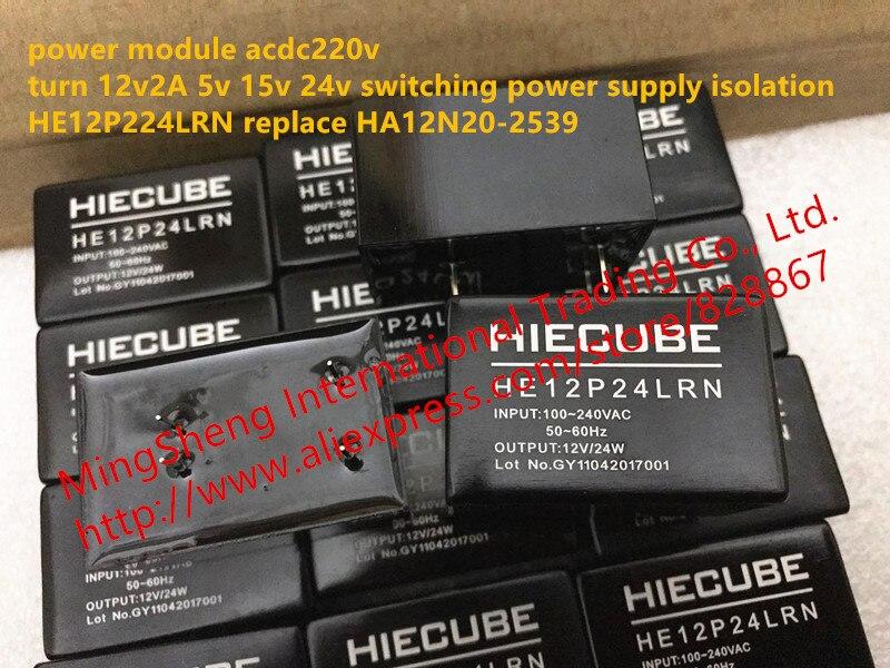 Original new 100 power module acdc220v turn 12v2A 5v 15v 24v switching power supply isolation HE12P24LRN
