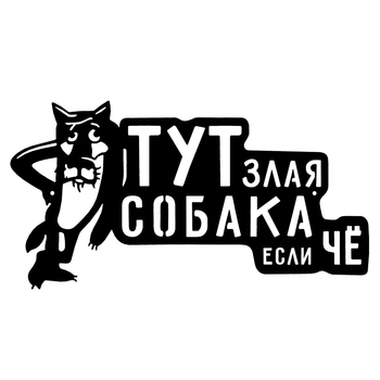 CK2823#23*12cm THERE IS A VICIOUS DOG funny car sticker vinyl decal silver/black car auto stickers for car bumper window недорого