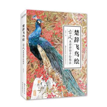 لعبة الطائر المحلق الرسم في أغاني تشو/الصينية القديمة ألوان مائية قلم رصاص الحيوان قدح برسم يدوي رسم فن الرسم