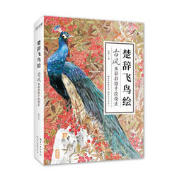 Flying Bird Painting in Songs of Chu / Chinese ancient Watercolor Color Pen Pencil Animal Hand Painting Drawing art book