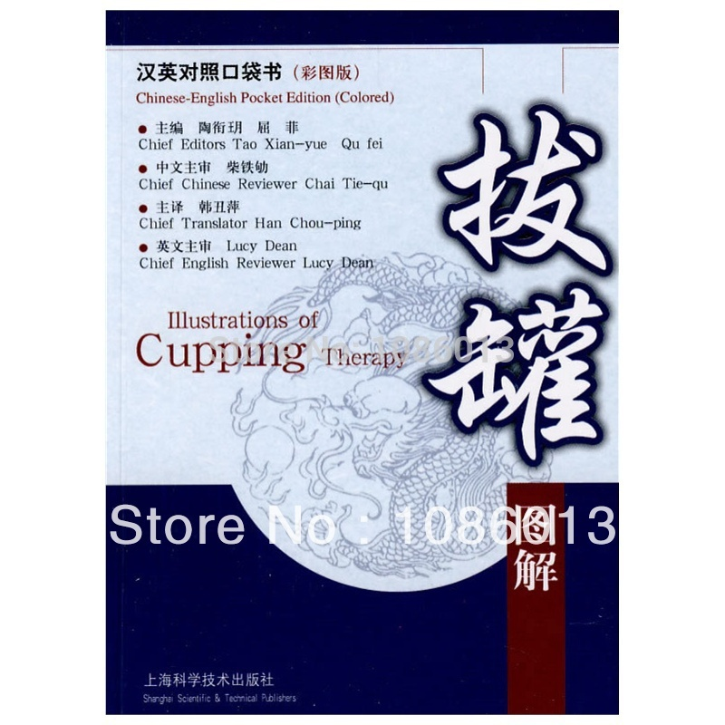 Chinese Traditional Medicine(CTM) Book: Illustrations of Cupping Therapy (Chinese & English) a chinese english dictionary learning chinese tool book chinese english dictionary chinese character hanzi book