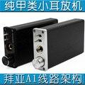 FX-Audio PH-A1 Desktop desktop pure small amp earphone amplifier headphone amplifier a1 for hd 650 DC24V AC-110-240V Input