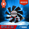 Free Delivery.The original HD7970 XFX HD7950 magic magic mozun FD9015U12S card single fan