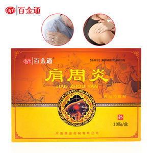 New Arrival Natural Ingredients Transdermal Pain Plaster 10 Pieces/ Box Chinese Pain Relieving Herbal Patch for Frozen shoulder