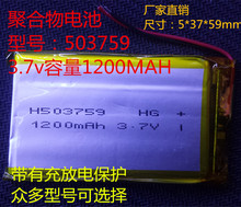 503759 polymer lithium battery, 3.7V, 1200MAH, GPS, navigation, e-books and other rechargeable batteries Rechargeable Li-ion Cel