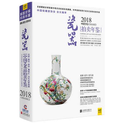 2018 중국 미술 경매 연감: 도자기. 도자기 컬렉션 도서의  그룹 1