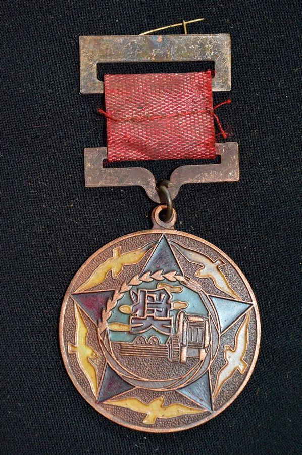 1958 China Chinese JiLin Farming Foison Memorial Medal-in