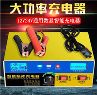 Pure Copper Car Battery Charger 12V24V Volt Power Smart Full Automatic Stop Universal Versatile